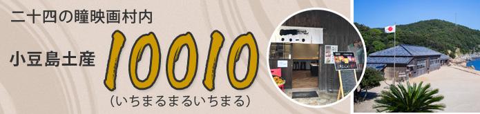 小豆島土産10010